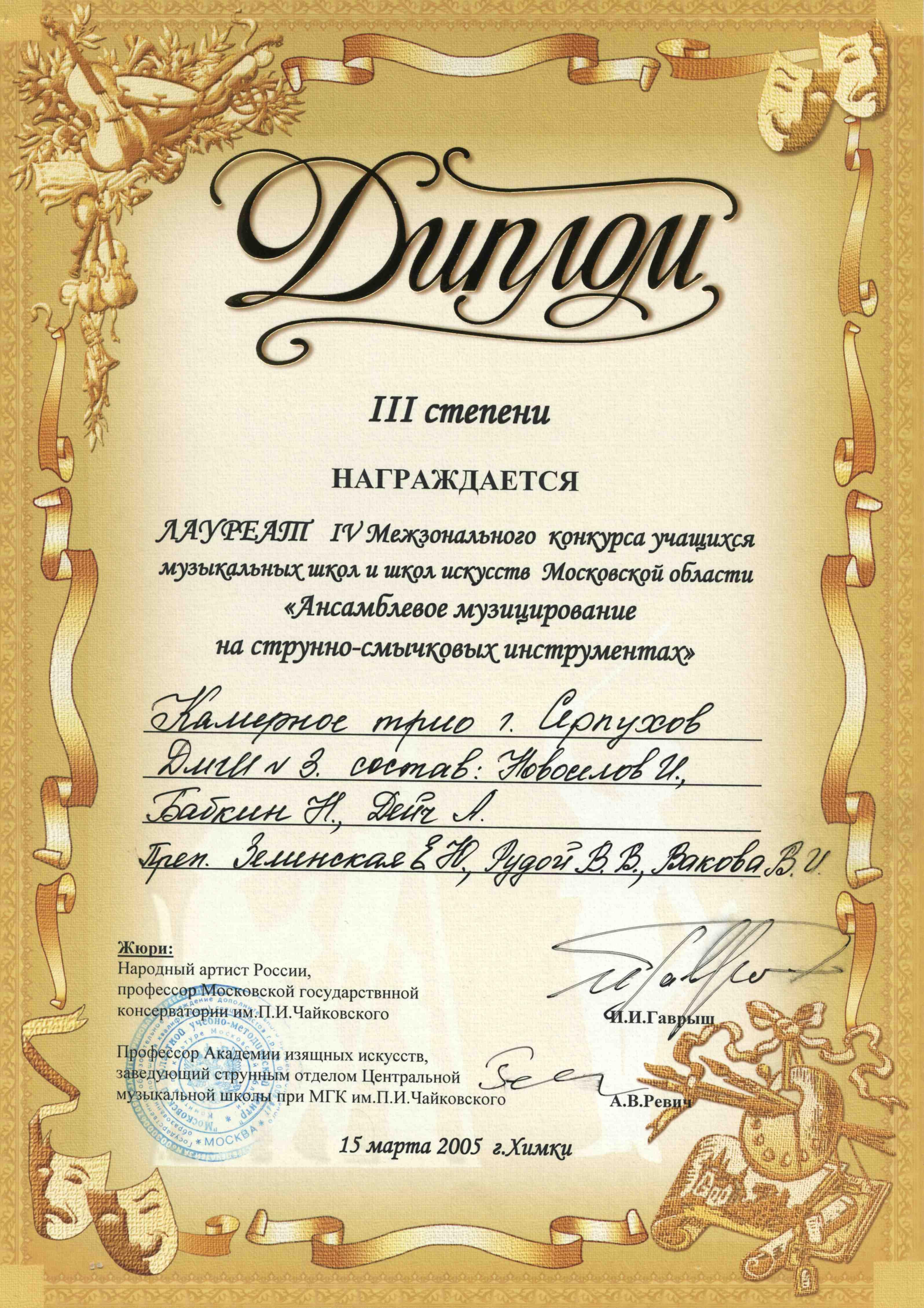 Дейч александр фортепиано